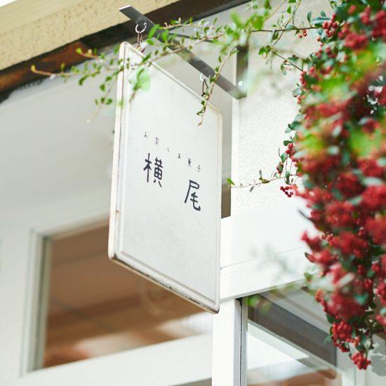 【BRAND NOTE】「お茶とお菓子 横尾」店主・横尾さんと、お茶はじめてみました。