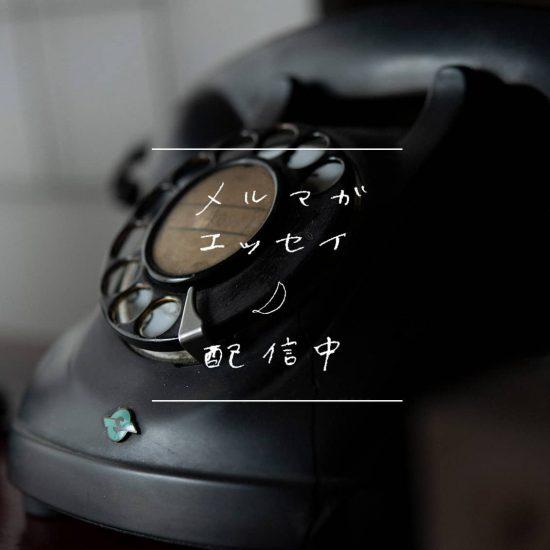 【お知らせ】今夜、「hal」店主・後藤由紀子さんのメルマガエッセイが配信されます♪