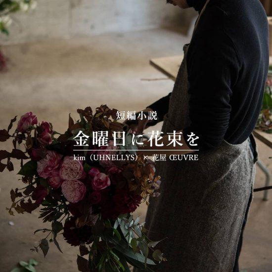 【新連載|プロローグ】短編小説「金曜日に花束を」がはじまります