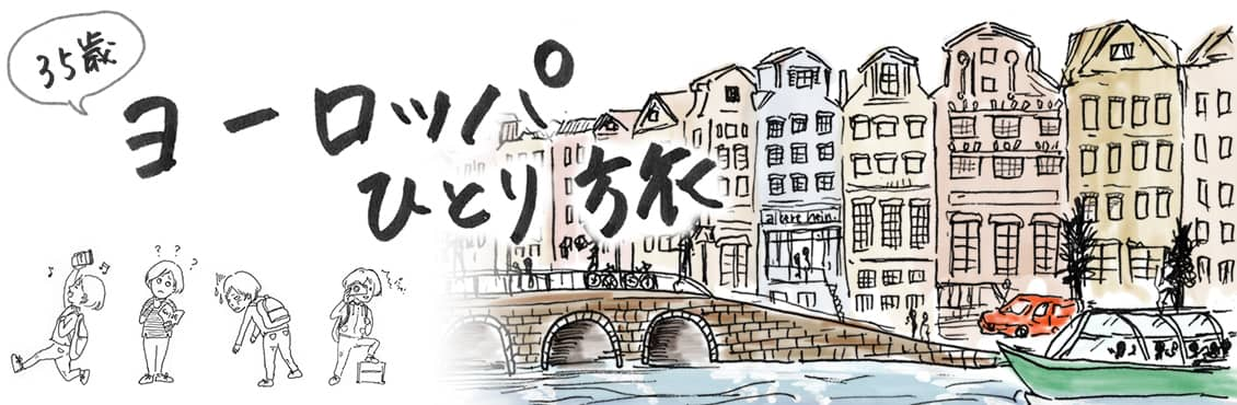 スタッフ田中の「35歳・ヨーロッパひとり旅」の画像