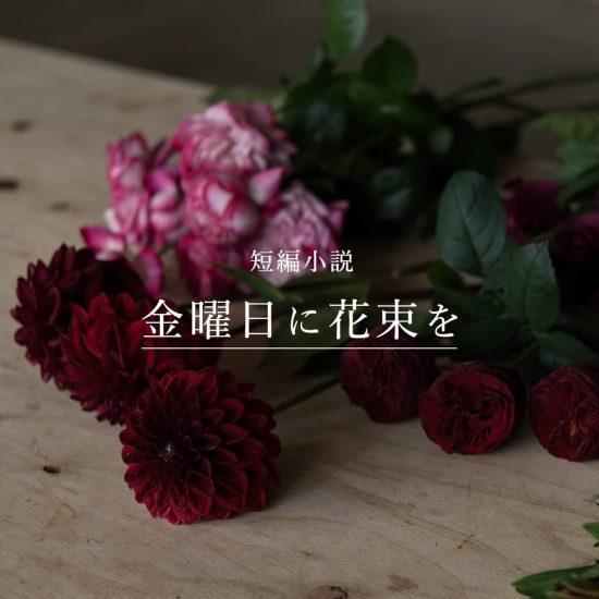 【短編小説 |金曜日に花束を】第一話:めぐりくる季節