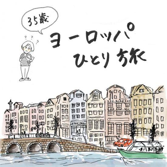【35歳ヨーロッパひとり旅】第3話:ミッフィーの生まれ故郷・ユトレヒトへ。「戸惑い」がとまらない?!