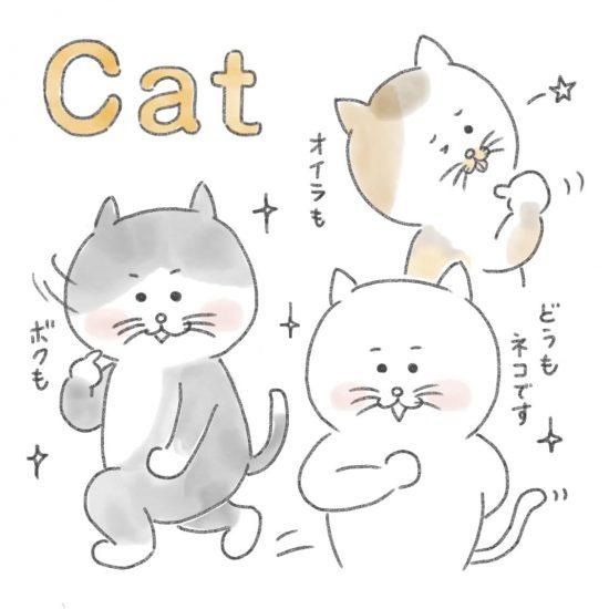 【ネコかるたイングリッシュ】「C」から始まる…「Cat」