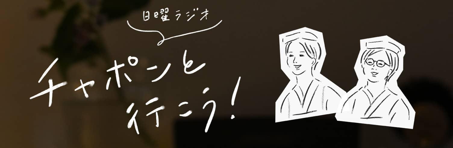 日曜ラジオ「チャポンと行こう!」の画像