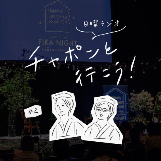 【日曜ラジオ|チャポンと行こう!】第2夜:FIKA NIGHT番外編!家庭と仕事の両立、どうしていますか?