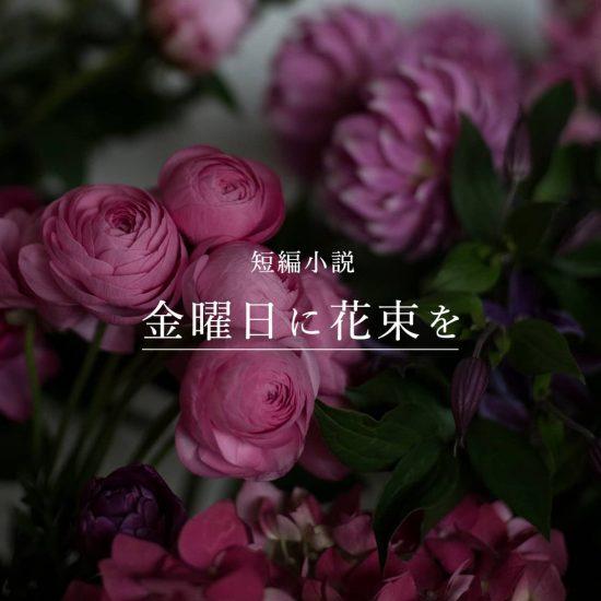 【短編小説 |金曜日に花束を】第四話:花びらの記憶