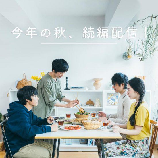 【続編が決定しました!】今年の秋、オリジナル短編ドラマ『青葉家のテーブル』第2話をお届けします。