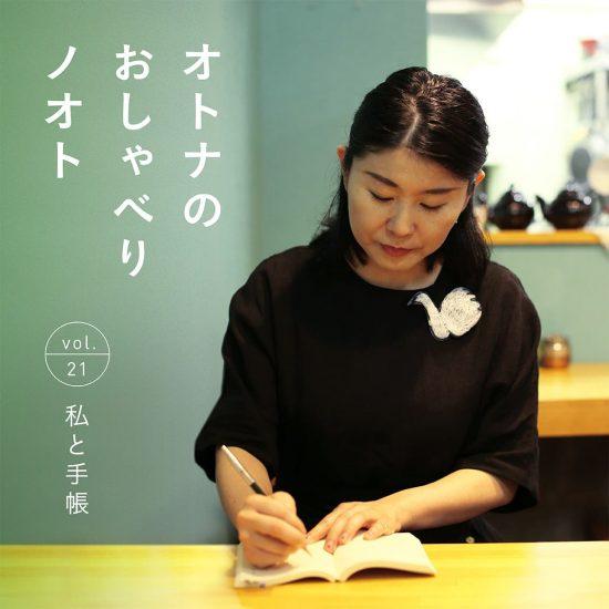【おしゃべりノオト最新号】特集「私と手帳」