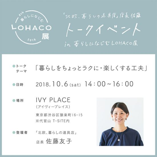 【イベントのお知らせ】東京・代官山にて「LOHACO」と当店によるトークイベントを開催します