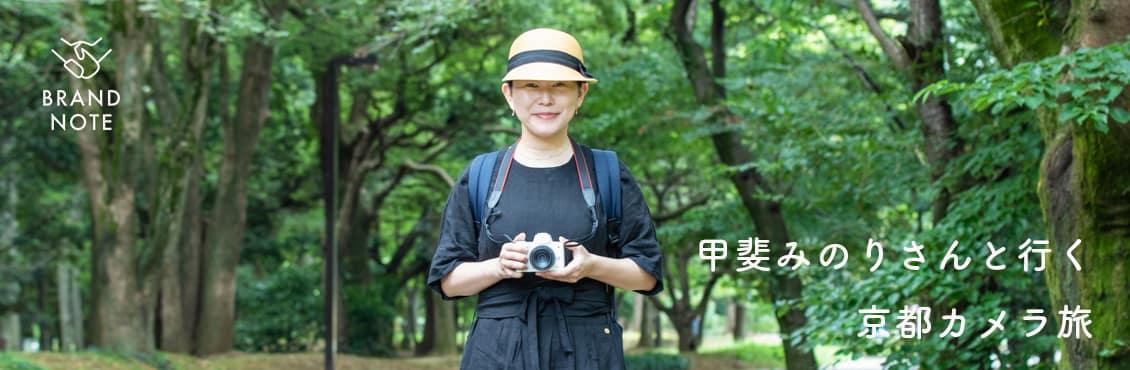 BRAND NOTE Canon EOS Kiss M編 vol.03[SPONSORED]の画像
