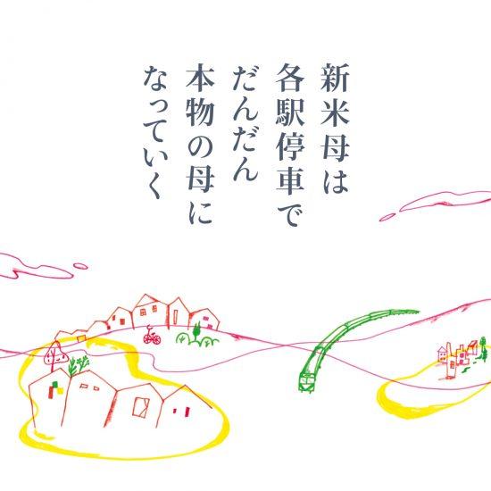 【特別記念エッセイ】02:誰もがはじまりは「新米母」だった(文筆家・大平一枝さん)