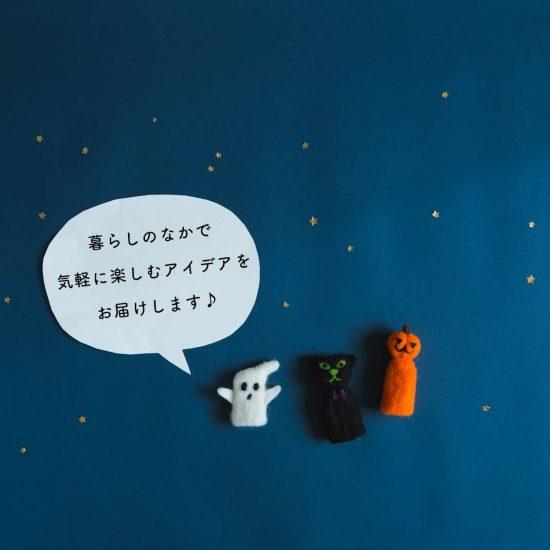 【はじめてのハロウィン】おうちでマイペースに楽しめる、手軽な3つのアイデア