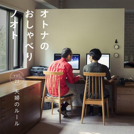 【おしゃべりノオト最新号】特集「夫婦のルール」