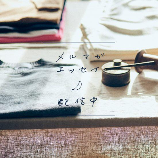 【メルマガエッセイ】「アトリエナルセ」デザイナー・成瀬文子さんが綴るエッセイ配信が始まります。