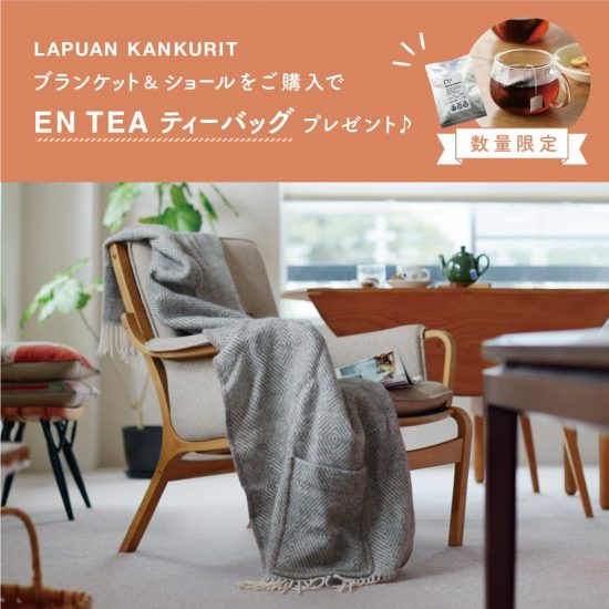 【特別企画】私たちからのクリスマス♪ LAPUAN KANKURITブランケット&ショールご注文で「EN TEAティーバッグ」をプレゼント!