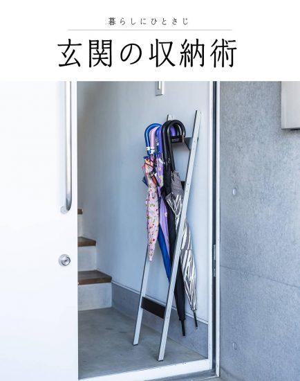 【まとめ】玄関の靴や傘、こまごましたものをスッキリ収納するアイデア