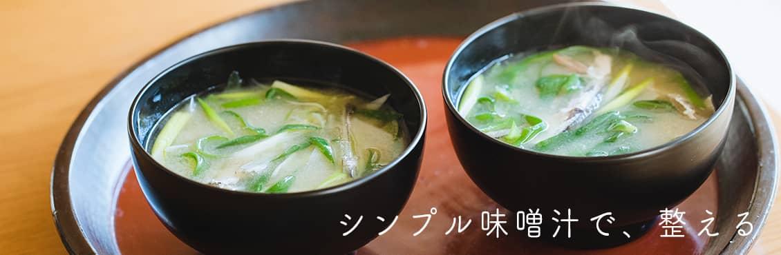 お味噌汁のレシピの画像