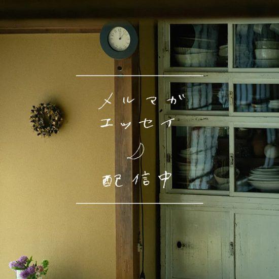 【メルマガエッセイ】「一田憲子さん」が綴るエッセイをお届けします。