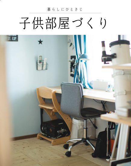 【まとめ】:狭い子供部屋でもスッキリ・おしゃれに! 家具レイアウトやおもちゃ収納のアイデア集