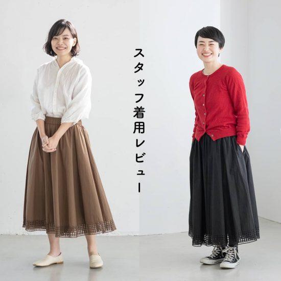 【着用レビュー】オールシーズン着回せる!utiliteの「刺繍レーススカート」をスタッフ4名が着てみました