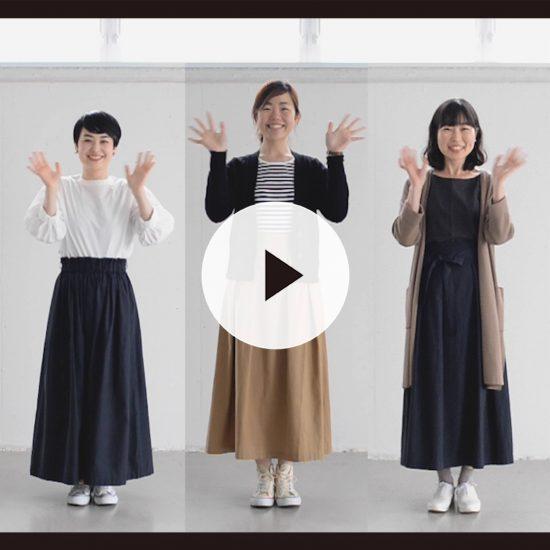 【クラシコムmovie】着まわし力抜群!大人のための3WAYスカート
