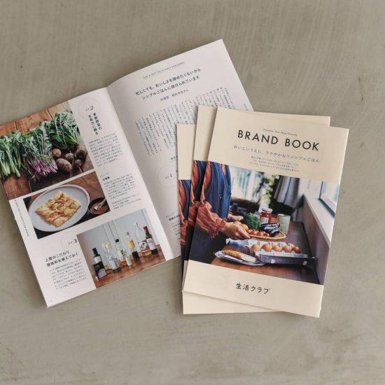 【ご協力のお願い】生活クラブさんとのBRAND BOOKについて、アンケートのご協力をお願いいたします。