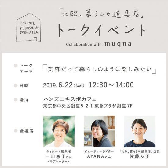 【イベントのお知らせ】東京・銀座にて「muqna」と当店によるトークイベントを開催します。