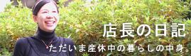 店長日記カテゴリー移転のお知らせ