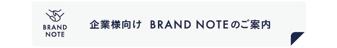 brandnote_a_31-1