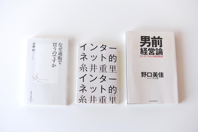 「北欧、暮らしの道具店」を作った本:通信販売編『インターネット的/糸井重里』など3冊