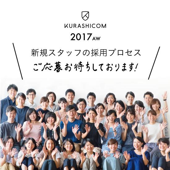 【募集終了】2017年のクラシコム人材採用プロセスがはじまります!