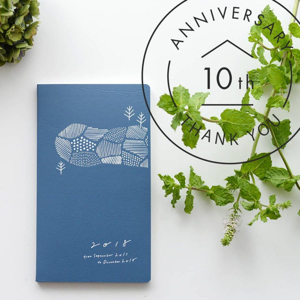 「北欧、暮らしの道具店」10周年キャンペーン!オリジナル手帳をご注文者様全員に60,000部プレゼント