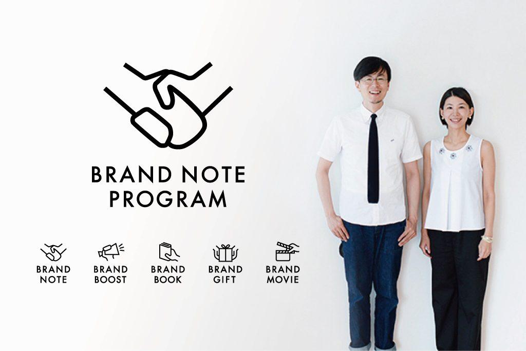 企業様向けソリューションプランがさらに拡充、「BRAND NOTE PROGRAM」を提供開始