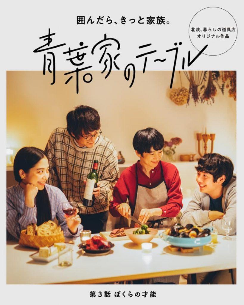 「北欧、暮らしの道具店」がオリジナル短編ドラマ「青葉家のテーブル」最新話を公開!