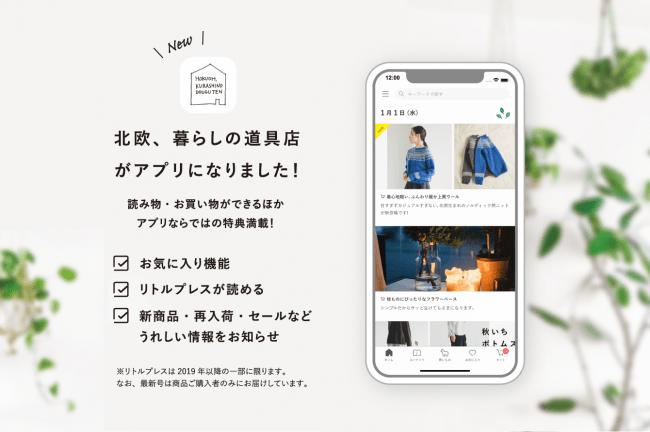 「北欧、暮らしの道具店」iOSアプリをリリース。EC・Webメディア・動画など様々なコンテンツを包括する独自プラットフォーム構築へ。