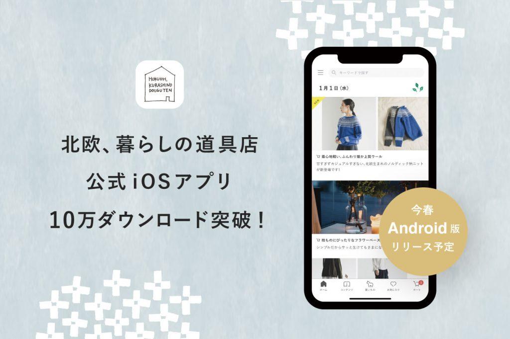 「北欧、暮らしの道具店」iOSアプリ公開3ヶ月で10万DL突破!約25%の購入がiOS経由に。〜今春Android版公開へ