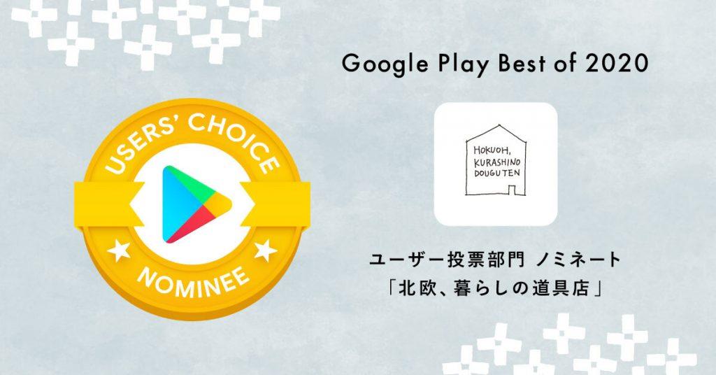 【投票受付中!】「北欧、暮らしの道具店」AndroidアプリがGoogle Play ベストオブ2020ユーザー投票部門アプリカテゴリTOP10に選出されました。