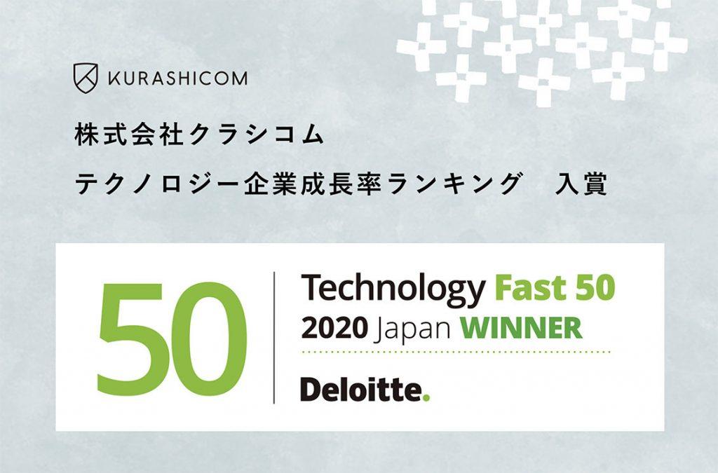 株式会社クラシコム テクノロジー企業成長率ランキング「2020年 日本テクノロジー Fast 50」で入賞!