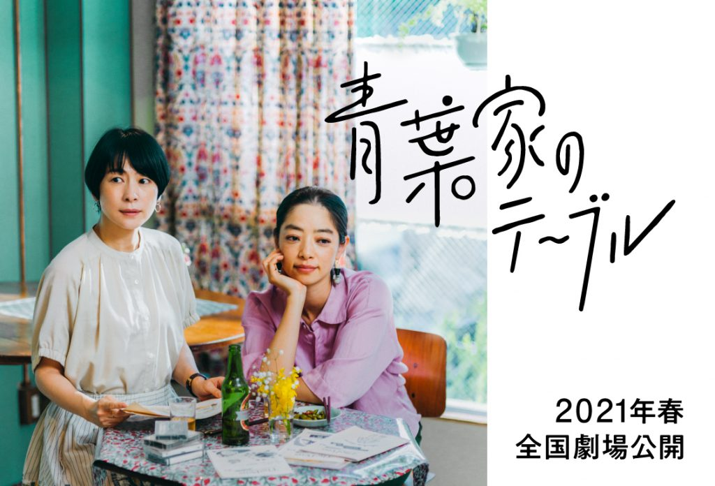 「北欧、暮らしの道具店」初の映画、西田尚美主演『青葉家のテーブル』市川実和子などキャスト情報公開!2021年春劇場公開。