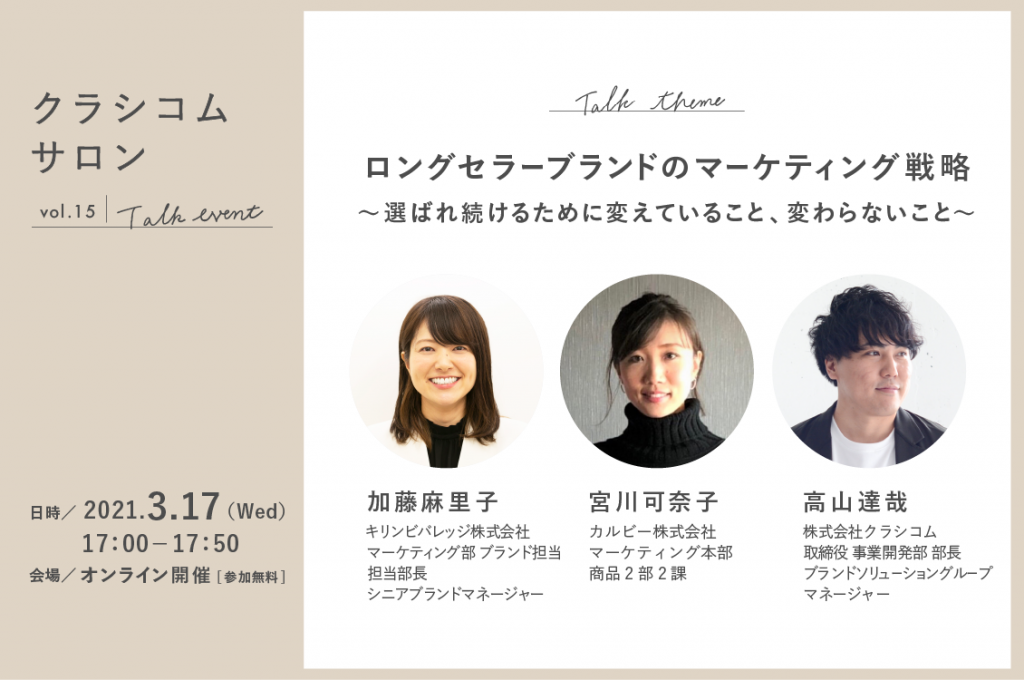 【3/17オンライン開催】「ロングセラーブランドのマーケティング戦略〜選ばれ続けるために変えていること、変わらないこと〜」