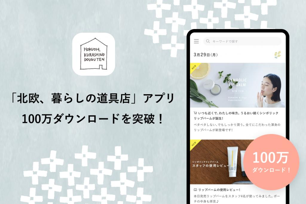 「北欧、暮らしの道具店」1年でスマホアプリ100万DL突破!購入の45%がスマホアプリ経由に。さらにウィジェットで暮らしに寄り添うアプリへ。
