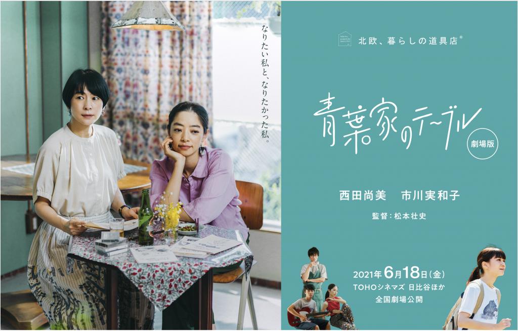 映画『青葉家のテーブル』(西田尚美主演)6月18日(金)劇場公開決定。片桐仁・中野周平(蛙亭)など追加キャスト、劇中歌アーティスト、本編予告動画も公開。