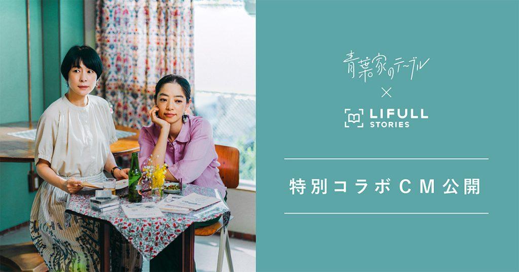 映画「青葉家のテーブル」(西田尚美主演・6/18全国劇場公開)×「LIFULL STORIES」タイアップCMを本日より配信開始。