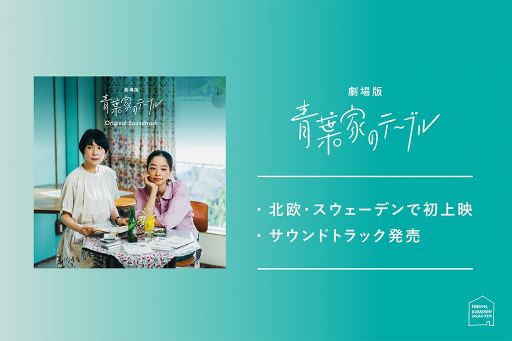 映画『青葉家のテーブル』スウェーデン・アジアティスカ映画祭出品決定&音楽への反響を受けてオリジナル・サウンドトラック配信開始。