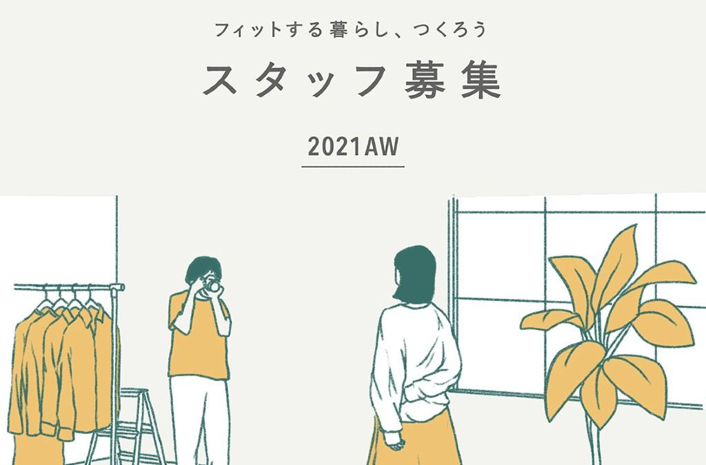 募集終了【スタッフ採用】2021年秋のスタッフ採用がはじまりました。