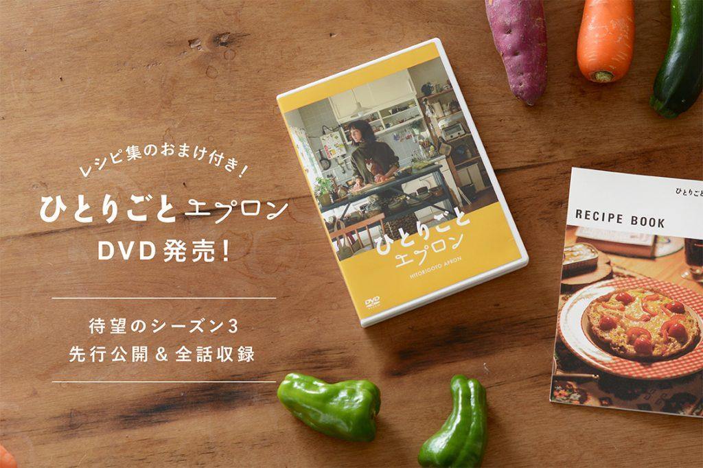 700万回再生超「北欧、暮らしの道具店」の人気ドラマ『ひとりごとエプロン』1年ぶり待望の新シーズンを先行収録したDVD発売!